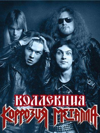 Музыкальный сборник russian metal collection коллекция (2016.