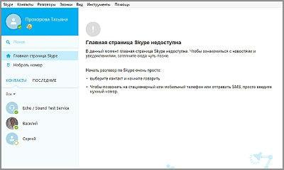 Как отключить обновления в Skype и рекламу заодно