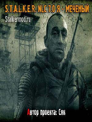 Stalker nlc 6 путь к истине скачать торрент   s. T. A. L. K. E. R. Soc.