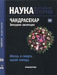 Серия книг Наука Величайшие теории