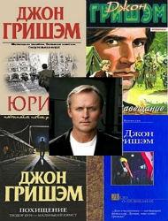 Джон Гришэм Сборник произведений