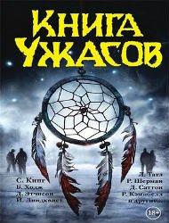 Стивен Кинг и др  Книга ужасов сборник 2015