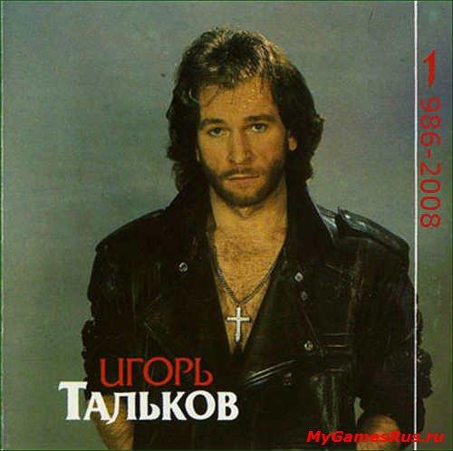 Скачать Дискографию Талькова Через Торрент - фото 2