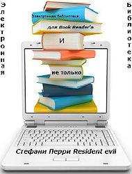 Электронная библиотека для Book Reader'а и не только