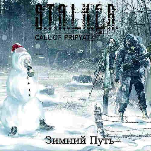 Скачать Игру Сталкер Зимний Путь Через Торрент - фото 5