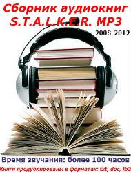 Сборник аудиокниг S.T.A.L.K.E.R.