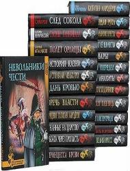 Серия книг - Исторические приключения 2006 - 2016 FB2