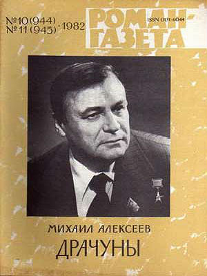 Михаил Николаевич Алексеев роман Драчуны 1981
