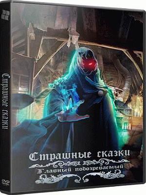 Страшные Сказки 8 Главный Подозреваемый CE 2015