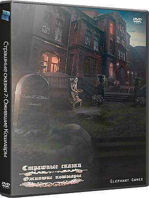 Страшные сказки 7 Ожившие Кошмары CE 2014 PC