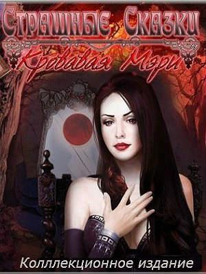 Страшные сказки 5 Кровавая Мэри CE 2013 PC