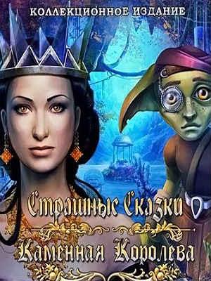 Страшные сказки 4 Каменная Королева CE 2013 PC