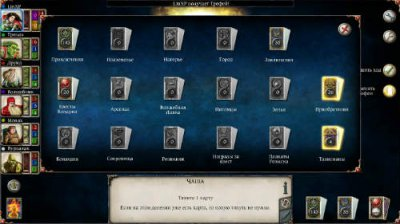 Talisman Digital Edition 2014 PC
