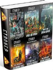Серия S.T.A.L.K.E.R. в 147 томах 2007-2015 FB2