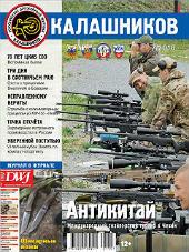 Журнал Калашников
