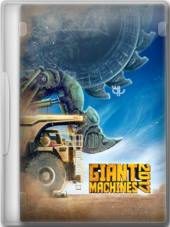 Giant Machines 2017 (2016) PC Лицензия
