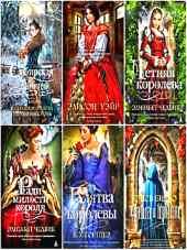 Серия книг Женские тайны 2013 - 2016 FB2