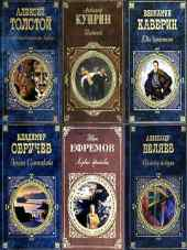 Серия книг - Русская классика 1998 - 2016 FB2