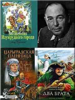 Александр Волков Собрание сочинений 1938 - 1976 FB2