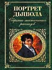 Серия книг Зарубежная классика 1998 - 2016 FB2
