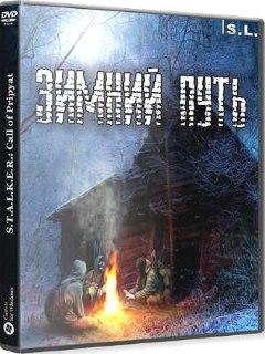 S. T. A. L. K. E. R. Cop зимний путь альтернатива s-lus » игры программы.