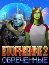 Вторжение 2 Обреченные 2016 PC