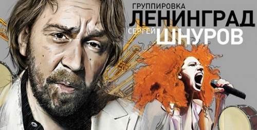 Ленинград сборник клипов [mkv | webrip] 2017 скачать торрентом.