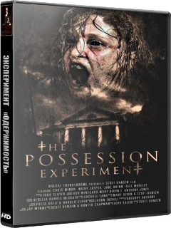 The Possession Experiment 2016