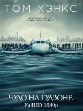 Sully 2016 Чудо на Гудзоне