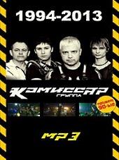 Комиссар Дискография 1994 - 2013 MP3