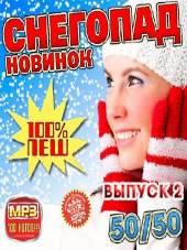 Снегопад новинок Выпуск 2 2016