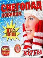 Снегопад новинок Выпуск 1 2016