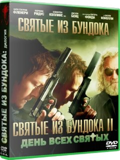 The Boondock Saints 1999 - 2009
