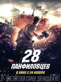 28 панфиловцев 2016