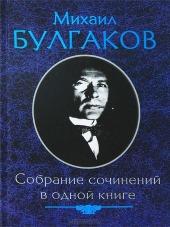 Михаил Булгаков сборник произведений 1922 - 2008 fb2