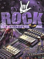 Rock в дорогу  2013 - 2017 MP3