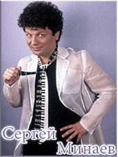 Сергей Минаев - Дискография 1983 - 2006 MP3