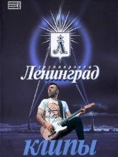 Ленинград - Сборник видеоклипов 2004 - 2016