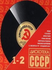 Сборник Дискотека СССР 1 - 2 2017 MP3