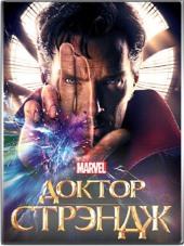 Doctor Strange 2016 - Доктор Стрэндж
