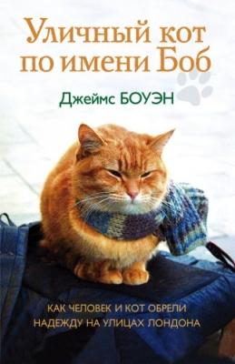 Джеймс Боуэн Уличный кот по имени Боб FB2 MP3