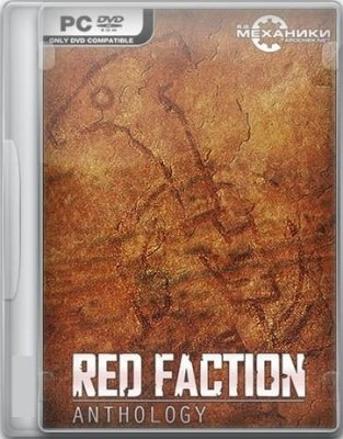 Red Faction Антология R.G.Механики