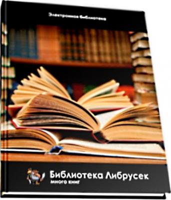 Библиотека Либрусек