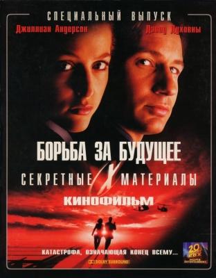 Секретные материалы Борьба за будущее 1998