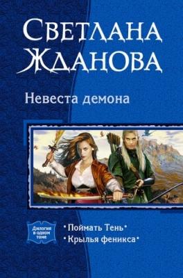 Светлана Жданова Собрание сочинений