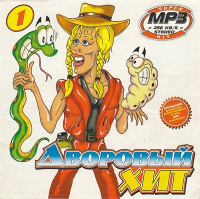 Сборник Дворовый хит 6 CD 2015 MP3