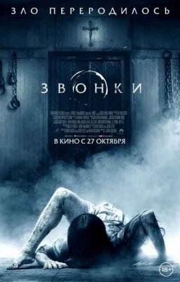 Rings 2017 - Звонки