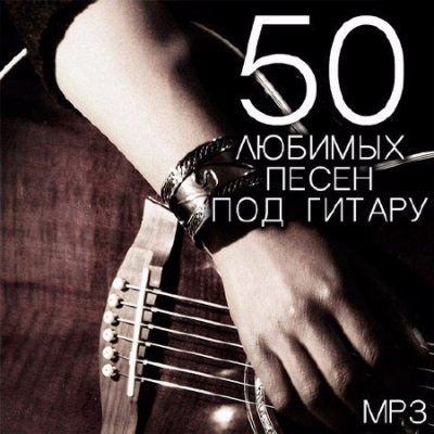 Сборник 50 Любимых Песен Под Гитару 2017 MP3