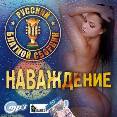 Наваждение Русский блатной сборник 2017 MP3
