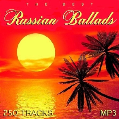 Сборник The Best Russian Ballads 2017 MP3